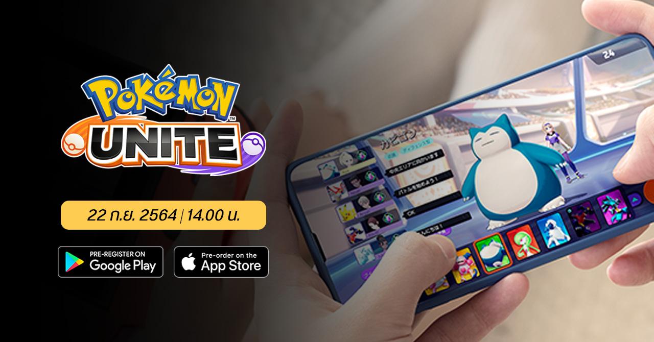 Pokémon UNITE เปิดให้เล่นฟรีบน Android และ iOS วันนี้ เจอกัน 14.00 น.